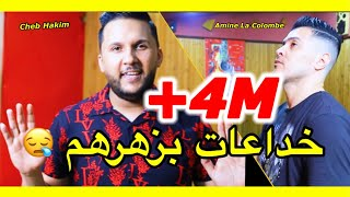 Cheb Hakim 2021 Khada3at B Zharhom خداعات بزهرهم © Avec Amine La Colombe