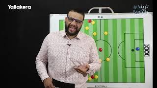 """كريم سعيد يحلل.. طريقة شوقي غريب """"القديمة والمخجلة"""".. ولماذا يلعب كريم العراقي؟"""