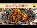 """Оши-Афгани - бухарско-еврейское блюдо. """"Вот раньше было!"""" и как сейчас"""