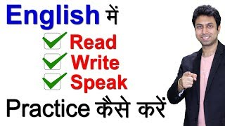 How to Improve English Speaking, Reading & Writing | Awal
