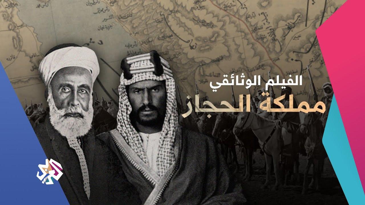 مملكة الحجاز وثائقيات العربي Youtube