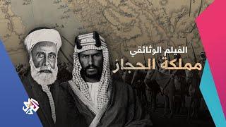 مملكة الحجاز | وثائقيات العربي