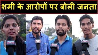 Mohammed Shami पर लगे आरोपों पर जनता की राय देखिए पूरा वीडियो | Headlines India