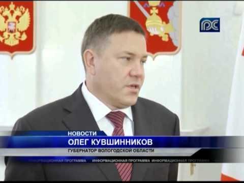 Банк ВТБ 24 готов развивать ипотеку и кредитование малого бизнеса в Вологодской области