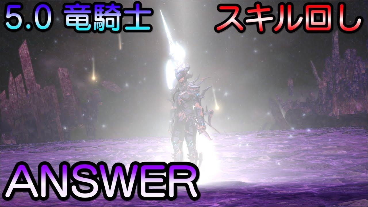 騎士 スキル 竜 50 ff14 回し