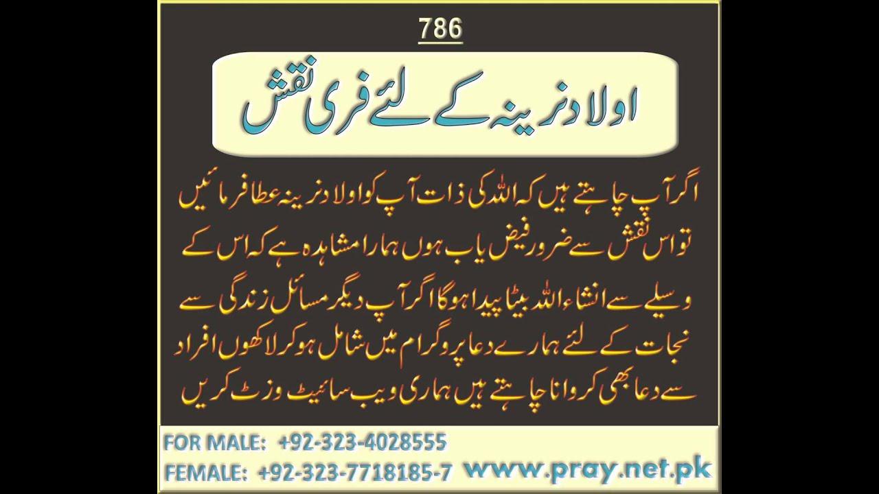 INSHALLAH BETA PAIDA HOGA- PRAY FOR BABY BOY-TREATMENT FOR
