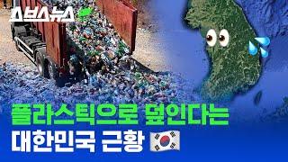 1인당 연간 플라스틱 사용량 세계 3위 차지한 한국. …
