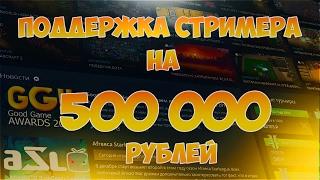 Твое лицо,когда тебе закинули 500 000 рублей