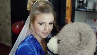 Сборы жениха и невесты. 2017