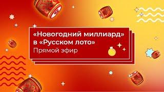 Лотерея «Русское лото» — Новогодний миллиард | Столото представляет прямой эфир