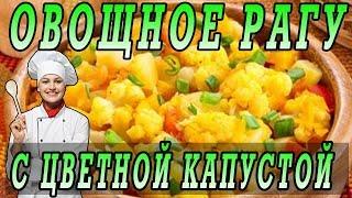 Овощное рагу с цветной капустой.Рецепт рагу из овощей.