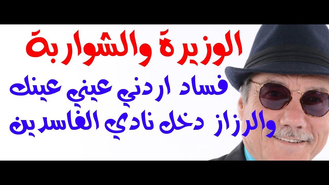 د.أسامة فوزي # 907 - فساد الرزاز والشواربة وعنابة ... مجرد نماذج لفساد اردني مبتكر