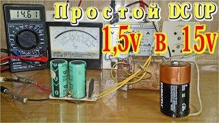 Простейший DC UP из 1,5 вольт  в 15 v   из ТС-25