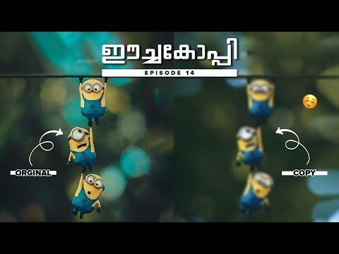 ഈച്ചകോപ്പി || Malayalam Photography Tutorial || Episode 14 thumbnail