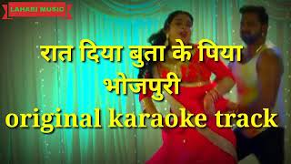 Sk bhojpuri music karaoke song