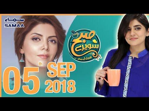 Hadiqa Kiani Exclusive | Subh Saverey Samaa Kay Saath | SAMAA TV | Sanam Baloch | 05 September 2018