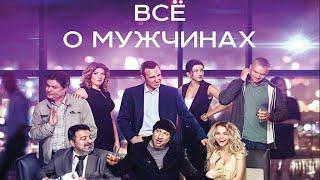 Всё о мужчинах/ 2016/ Комедия HD