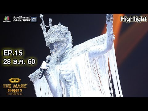 Symphony - หน้ากากมงกุฎเพชร | The Mask Singer 3