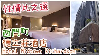 [酒店巡禮] 台北西門町德立莊酒店推薦包自助早餐Hotel ...
