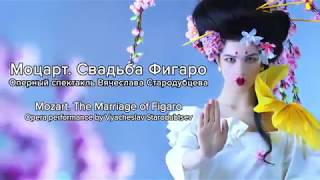 «Моцарт. Свадьба Фигаро». Трейлер спектакля