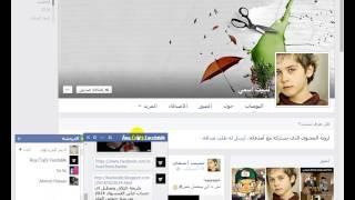 ثغرة اغلاق اية حساب فيس بوك نهائيا
