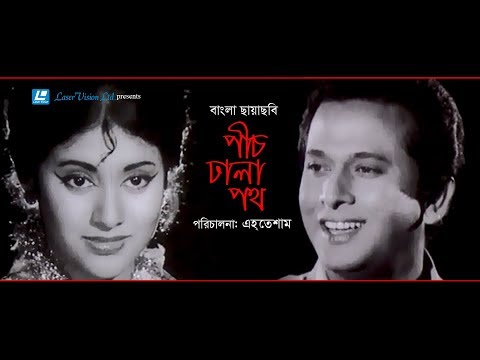 Pich Dhala Poth | Bangla Movie | Razzak, Babita | Ehtesham | Ahmed Zaman Chowdhury