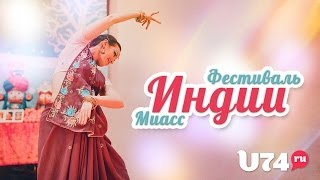 U74.RU: Фестиваль Индии наполнил Миасс сказочной атмосферой