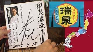 氷川きよしも鎌田総長も安倍首相も小池さんも・・・。 ここの色紙の山は...