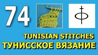 Столбик с накидом между столбиками Тунисское вязание крючком 74