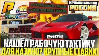 нАШЁЛ РАБОЧУЮ ТАКТИКУ ДЛЯ ИГРЫ В КАЗИНО? ИГРАЕМ НА КРУПНЫЕ СТАВКИ! - RADMIR CRMP