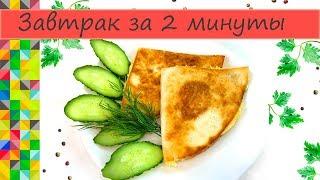Быстрый завтрак из лаваша за 2 минуты Простые рецепты