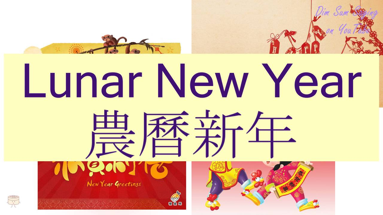 Lunar new year in cantonese flashcard lunar new year in cantonese flashcard m4hsunfo