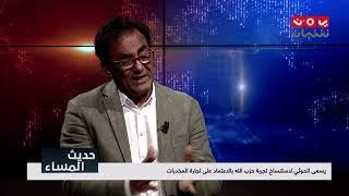 انتشار المخدرات والممنوعات خلال الحرب في اليمن وتأثيراتها على المجتمع | حديث المساء