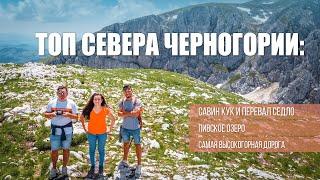 ТОП севера Черногории Черное озеро и вершина Савин Кук Пивское озеро и самая высокогорная дорога