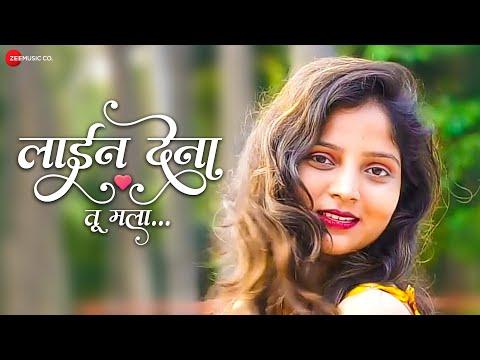 Line Dena Tu Mala - Official Music Video | Dhiraj Parkar | Mukesh Igave