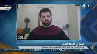 مراسل الغد:الجيش السوري يتقدم جنوب جسرين بالغوطة الشرقية