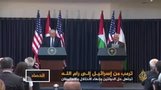 ترمب.. تجاهل حل الدولتين وإنهاء الاحتلال والاستيطان