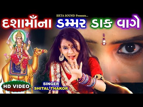 Shital Thakor New Song - Dashama Na Dak Damaar Vage | Gujarati DJ DAKLA Song 2017 | Full HD Video