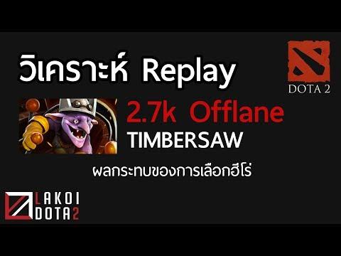 [ วิเคราะห์ Replay ] ผลกระทบของการเลือกฮีโร่ 2.7k Offlane Timbersaw