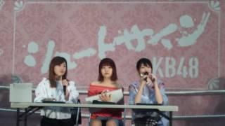 2017年6月24日(土)に 幕張メッセにて開催された AKB48 「シュートサイ...