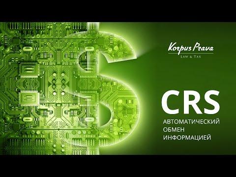 видео: crs: автоматический обмен информацией