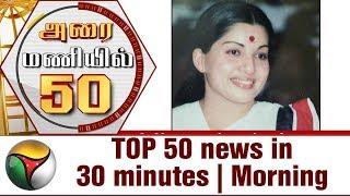 Top 50 News in 30 Minutes | Morning | 19-09-2017 Puthiya Thalaimurai TV News