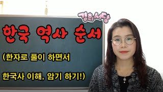 한국 역사 순서