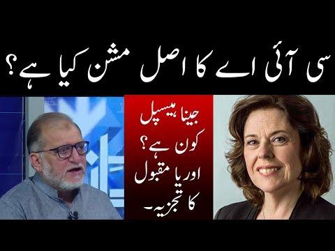 Orya Maqbol jan Expose CIA Real Mission | Harf E Raaz | Neo News