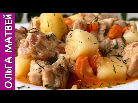 Жаркое По-Домашнему Тонкости Приготовления | A Delicious Pork Stew, English Subtitles