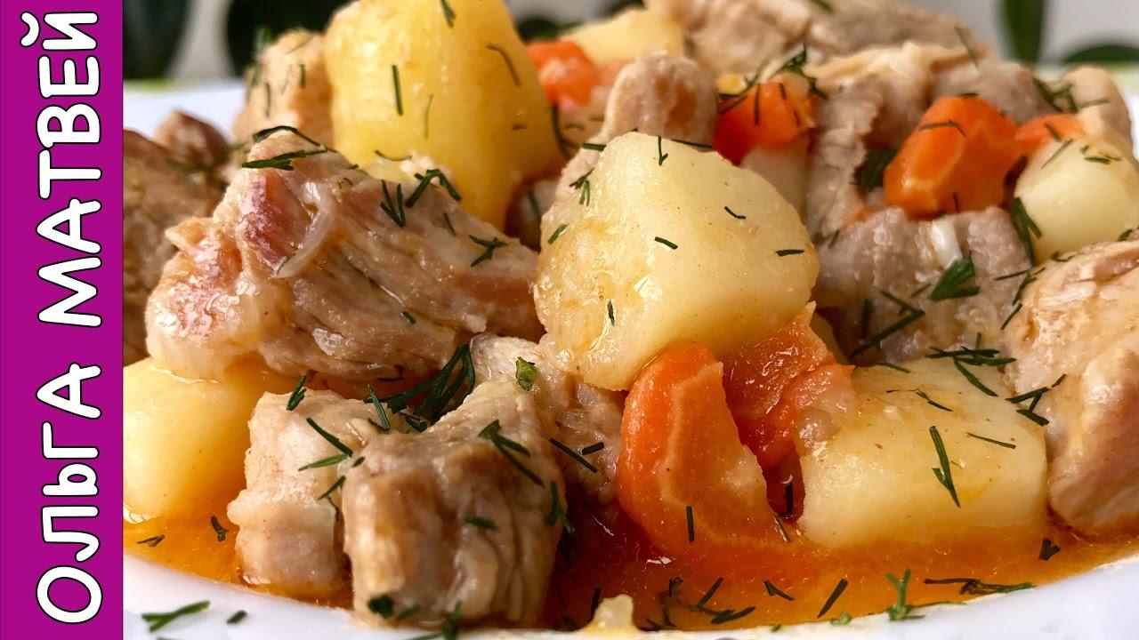 Тушеная Картошка с Мясом в Духовке Видео |  Жаркое По-Домашнему Тонкости Приготовления