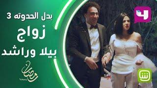 أخيرا زواج بيلا وراشد.. شاهد الخطة السرية التي أوقعت بيلا في الغرام