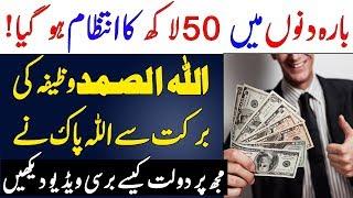 50 Lakh ka intizaam karwanay wala Wazifa | Wazifa For Dolat And Ameeri