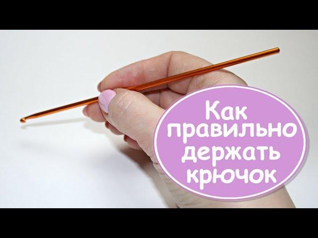 Как правильно держать крючок 🐻 Амигуруми для новичков. Урок #2