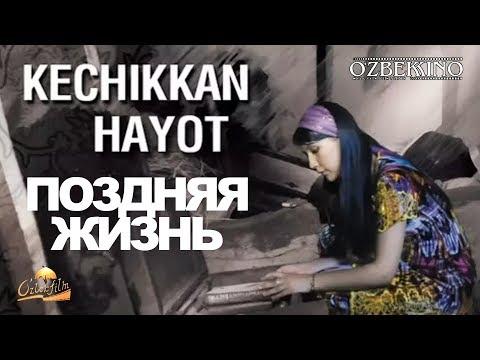 Поздняя жизнь | Кечиккан хаёт (узбекфильм на русском языке) 2011 #UydaQoling